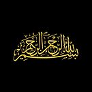 """""""In the name of God, the Most Gracious, the Most Merciful"""" by Omar Dakhane"""