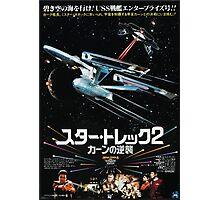 Star Trek Japanese Poster Photographic Print