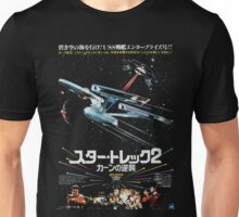 Star Trek Japanese Poster Unisex T-Shirt