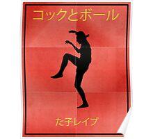 Karate Kid Vintage Japanese Vintage Movie Poster Poster