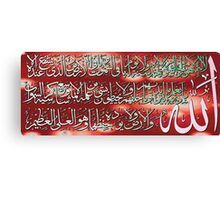 Ayatulkursi Calligraphy painting Canvas Print