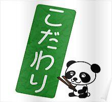 Genius Panda  Poster