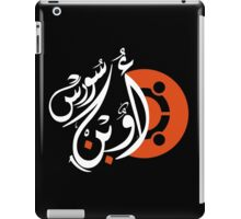 ubuntu Open Source Arabic - عربي اوبن سورس أوبنتو iPad Case/Skin