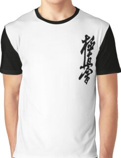 kyokushin karate martial art black Graphic T-Shirt