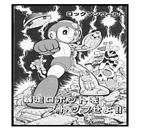 megaman manga print Photographic Print