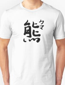 Bear in Chinese Japanese calligraphy Unisex T-Shirt