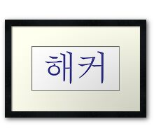 hacker in korean other purple Framed Print