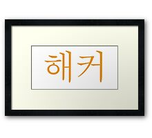 hacker in korean orange Framed Print