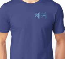 hacker in korean light blue Unisex T-Shirt