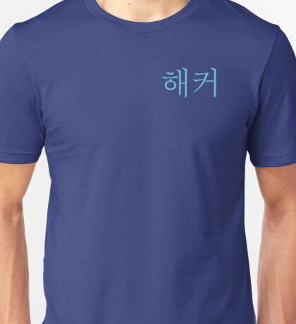 hacker in korean light blue Unisex T-Shirt