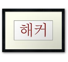hacker in korean - dark red Framed Print