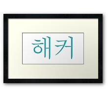 hacker in korean - skyblue colour Framed Print