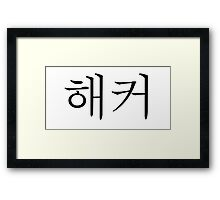 hacker in korean - black Framed Print