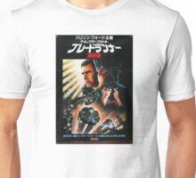 Japanese Blade Runner Unisex T-Shirt