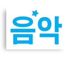 음악 MUSIC word in Korean (K-pop) in blue Canvas Print