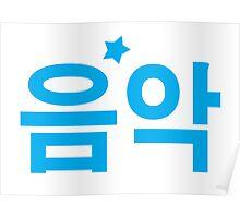 음악 MUSIC word in Korean (K-pop) in blue Poster