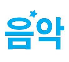 음악 MUSIC word in Korean (K-pop) in blue Photographic Print