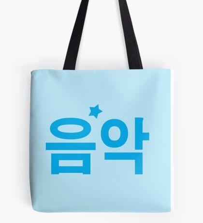 음악 MUSIC word in Korean (K-pop) in blue Tote Bag