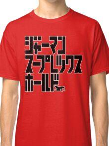 German suplex(Japanese katakana) Classic T-Shirt