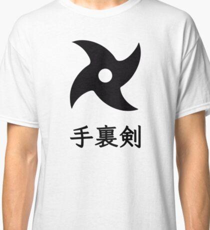 Shuriken / 手裏剣 Classic T-Shirt