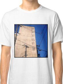 衰退した漢字 Classic T-Shirt