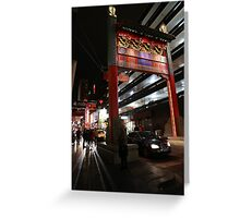 China town - Melbourne 2014 Greeting Card