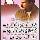 kalame iqbal poetry by HAMID IQBAL KHAN