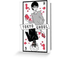 Halfblood - White  Greeting Card