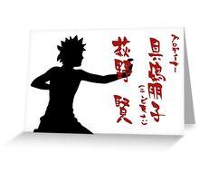 Ninja Kanji Greeting Card
