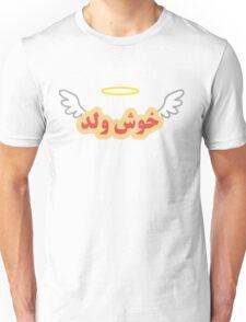 Good Guy | خوش ولد  Unisex T-Shirt