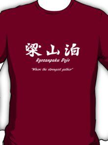 Ryozanpaku Dojo T-Shirt
