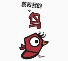 救救我的小鸟 Save My Little Birdy Red Bird Chinese Title (EG-000005) by EngDesigns