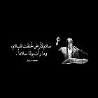 Mahmoud Darwish - Salam by D. Abdel.