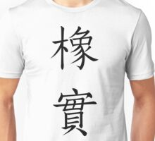 Acorn Unisex T-Shirt