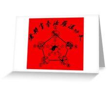 Kung Fu - Lohan - Shaolin Greeting Card