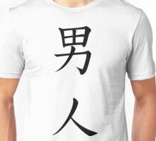 Man Unisex T-Shirt