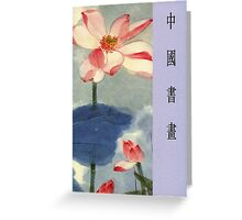 Chinese watercolour Greeting Card