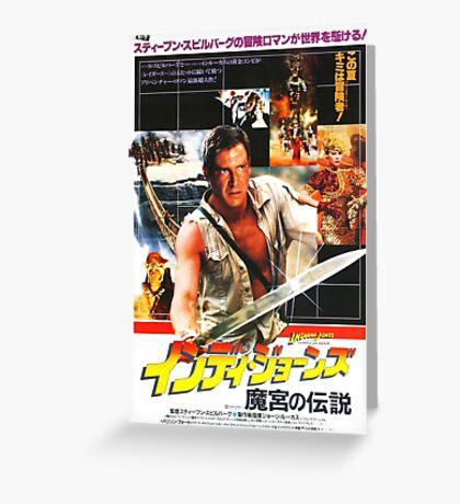 Indiana Jones Temple of Doom Greeting Card