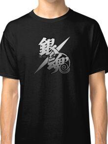 black gintama Classic T-Shirt