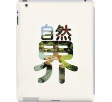 Sound II: The Natural World iPad Case/Skin