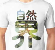 Sound II: The Natural World Unisex T-Shirt