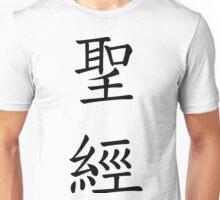 Bible  Unisex T-Shirt