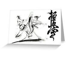 Karate Kyokushinkai Warriors Large Painting Greeting Card