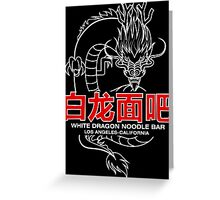 California White Dragon Noodle Bar Runner Greeting Card