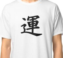 Luck / 運 / うん Classic T-Shirt