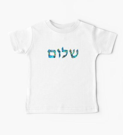 Shalom 19 - Jewish Hebrew Peace Letters Baby Tee