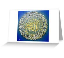 Aayatal Kursi Greeting Card