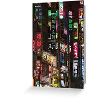 Neon Night - Changwon, South Korea Greeting Card