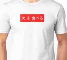 (Japanese) i eat ass Unisex T-Shirt