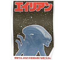 Alien Japan Poster Poster